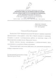 Благодарственное письмо от театра имени Горького